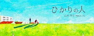 双葉社WEBマガジン 『ひかりの人』山本甲士著 (2013)