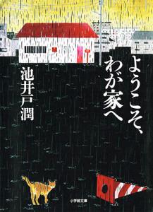 小学館文庫『ようこそ、わが家へ』 池井戸潤/著 デザイン:岩瀬聡 装画を担当(2013)