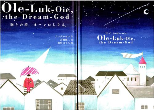 アンデルセンの小さな本展 『眠りの精オーレおじさん』 限定販売(終了) (2014)