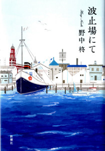新潮社『波止場にて』 野中柊著 装画(2015)
