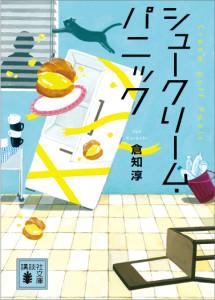 『シュークリーム・パニック』 講談社 倉知淳著 装画(2017)