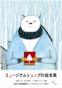 金沢21世紀美術館ミュージアムショップSHOP2 『ミュージアムショップの絵本展』 ポスター イラスト&デザイン担当(2014)
