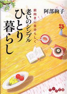 大和書房『老いのシンプル ひとり暮らし』阿部絢子著 装画、本文挿絵(2016)
