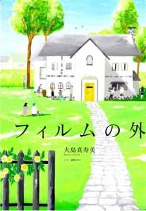 角川書店 本の旅人 『フィルムの外』大島真寿美著 扉絵(2014)