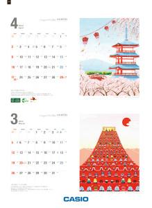 カシオ計算機株式会社 2017年オリジナルカレンダー 「Unique SAIJIKI/日本歳時記」