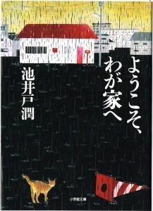 小学館文庫『ようこそ、わが家へ』 池井戸潤著 装画(2013)