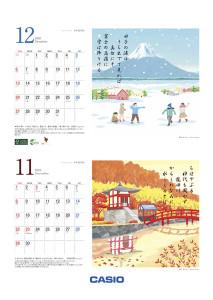 カシオ計算機株式会社 2020年オリジナルカレンダー 「Unique SAIJIKI/日本 歳時記」(2020)