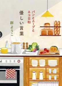 角川春樹事務所 『優しい言葉  ーパンとスープとネコ日和ー』 群ようこ著 装画(2015)
