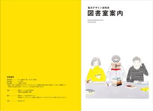 桑沢デザイン研究所 図書室案内パンフレット 表紙、挿絵(2016)