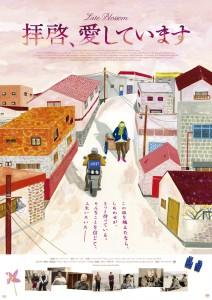 アルシネテラン配給 『拝啓、愛しています』 ポスター&DVD イラストを担当 デザイン:潟見陽(2012)