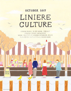 宝島社『リンネル』 LINIERE CULTURE 2017 OCTOBER 扉ページ イラスト(2017)