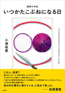 素粒社『漢詩の手帖 いつかたこぶねになる日』小津夜景/著 装画を担当(2020)