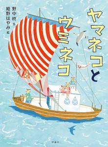 理論社『ヤマネコとウミネコ』 野中柊作 姫野はやみ絵  (2016)